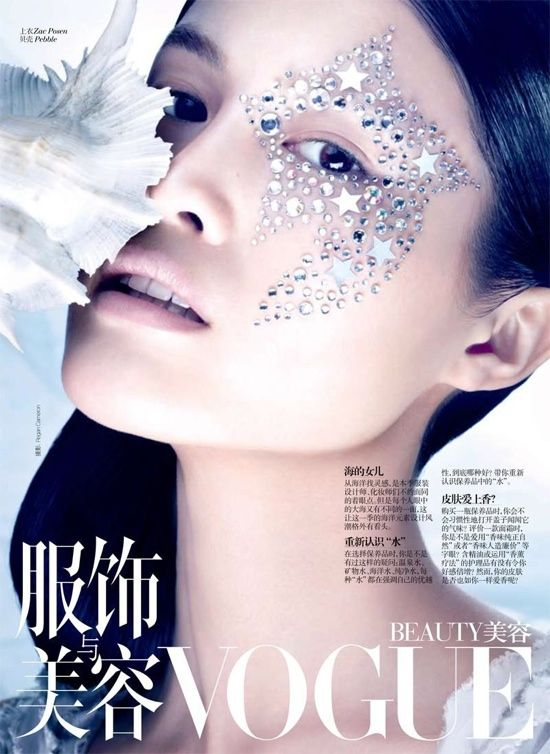 Vogue China April 2012 Beauty Editorial with Sui He