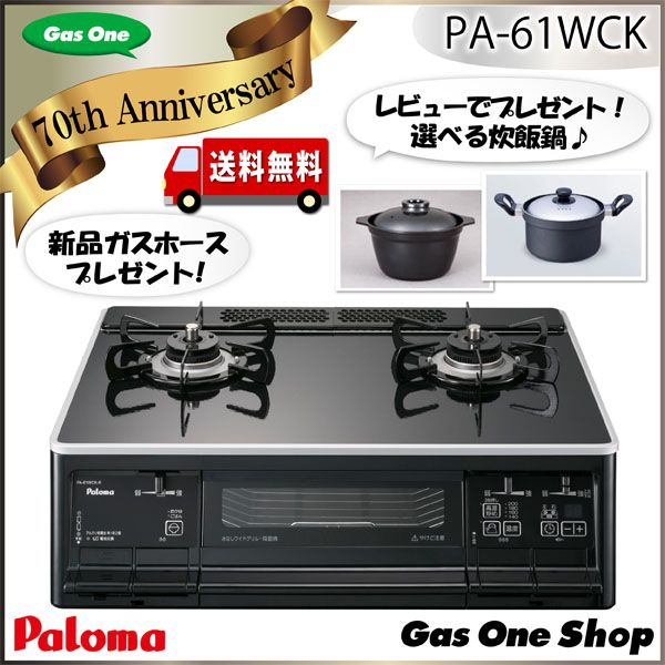 Gasoneshop Rakuten Global Market Gas Hose Cooking Pot Presents Pa 61wck Paloma S Series Hyper Galas Coat Top Wide Grill Gas Stov Gas Stove Stove Cooking