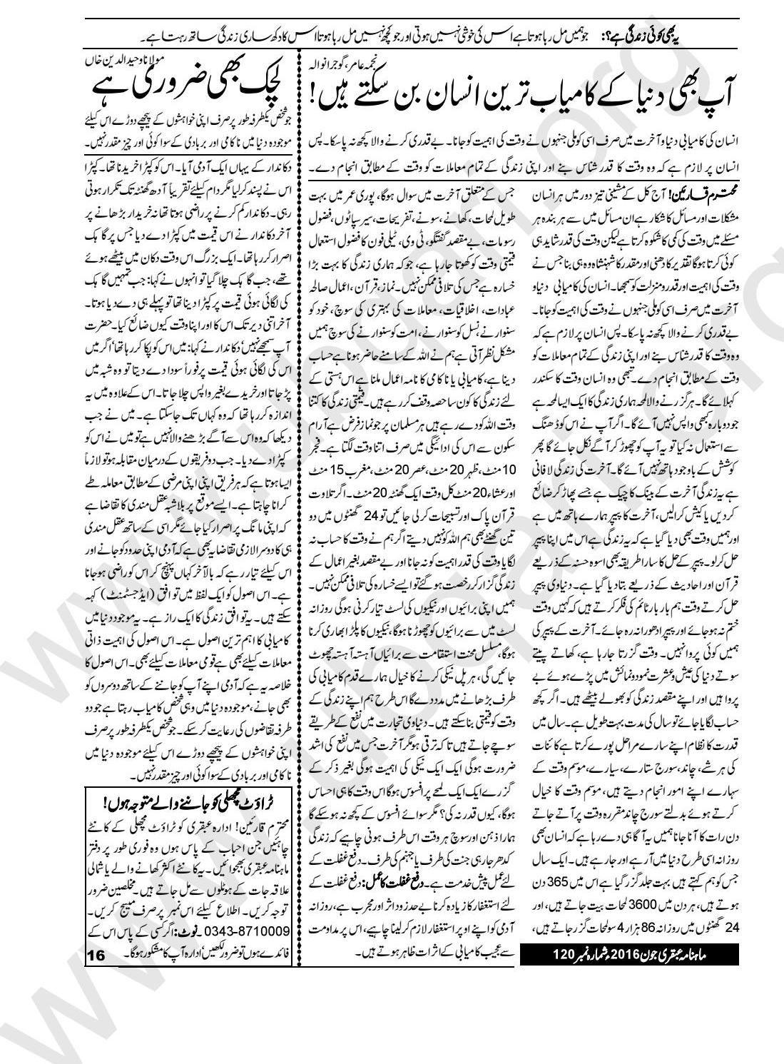 Ubqari magazine june2016 | faree | Magazine, Wisdom, The