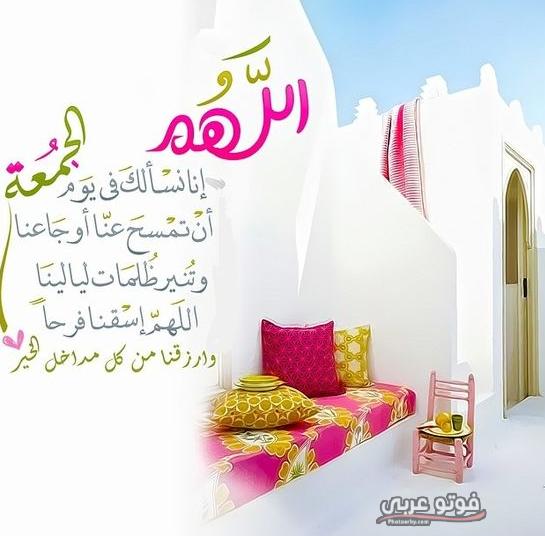صور ادعية مستجابة ليوم الجمعة 2019 صور جمعة مباركة فوتو عربي Blessed Friday Good Morning Wishes Morning Greeting