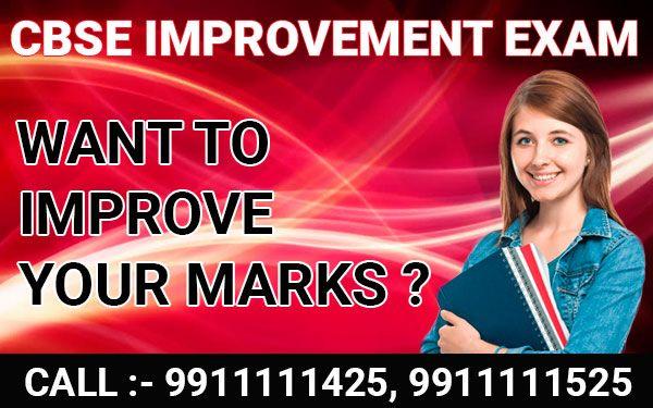cbse improvement exam 2019 form