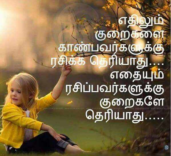 Pin by Viji Chidam on Tamil Quotes Pinterest Qoutes