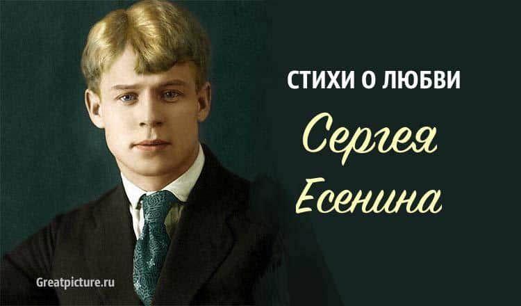 Стихи Есенина о любви. Глубокие, искренние, душевные ...