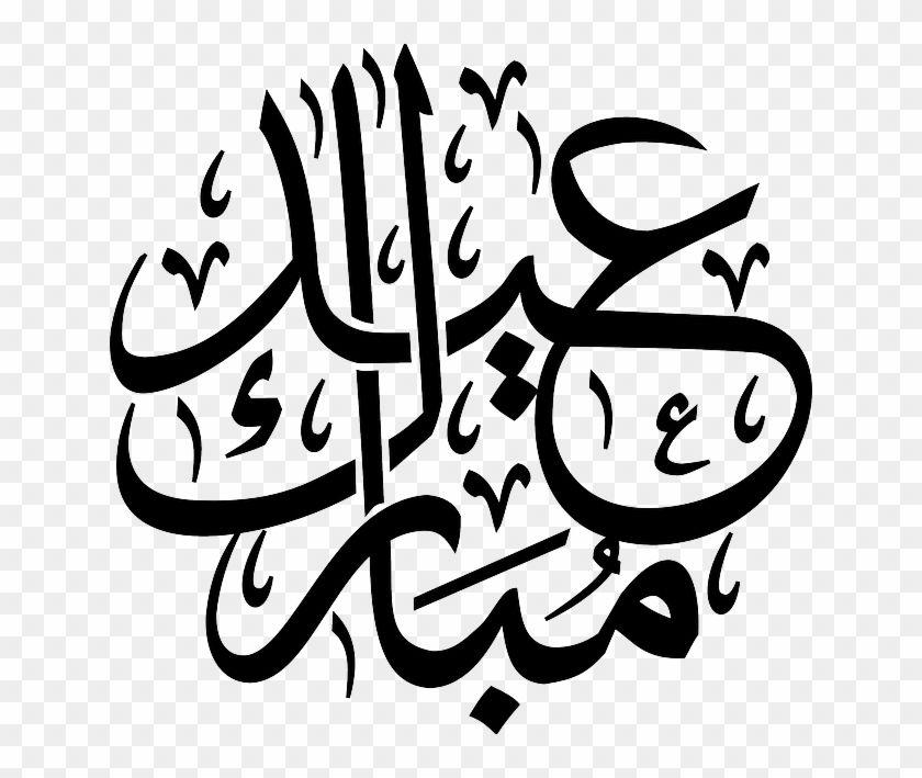Find Hd Image Vectorielle Gratuite Eid Mubarak Islamic Calligraphy Hd Png Download To Search And Down Eid Mubarak In Arabic Islamic Calligraphy Eid Mubarak