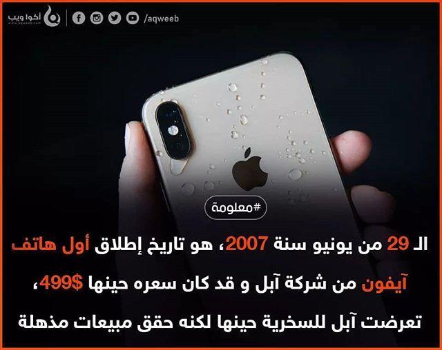 يصادف اليوم تاريخ إطلاق اول هاتف آيفون من شركة آبل منشن لصديقك عاشق التفاحة أكوا ويب تقنية أخبار آيفون Iphone Phone Electronic Products