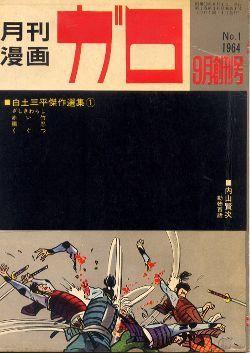 勝一長井 Katsuichi Nagai , 三平 Shirato Sanpei 月刊漫画 ガロ 1964年9月 創刊