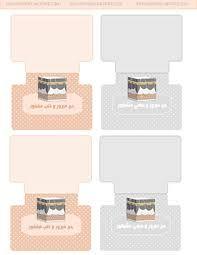 نتيجة بحث الصور عن كروت عيدية جاهزة للطباعة Flower Phone Wallpaper Home Management Binder Clip Art