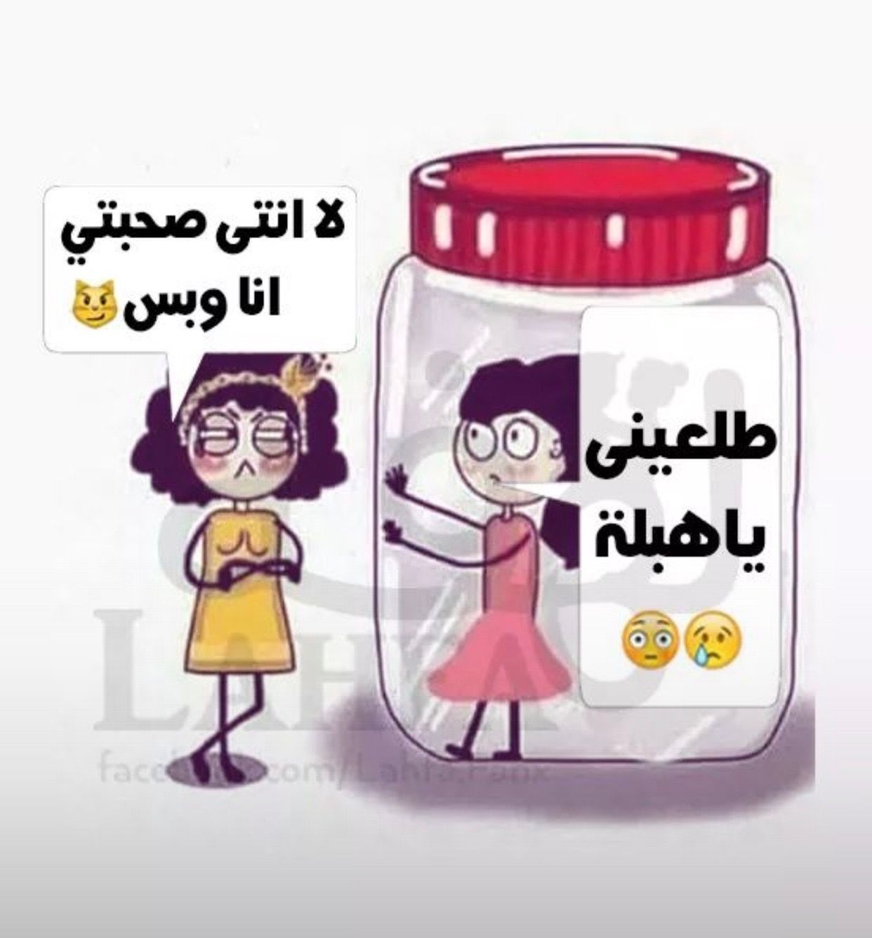 دخيل رب الهبلة انتيمتي Friends Quotes Funny Cartoon Quotes Friends Quotes