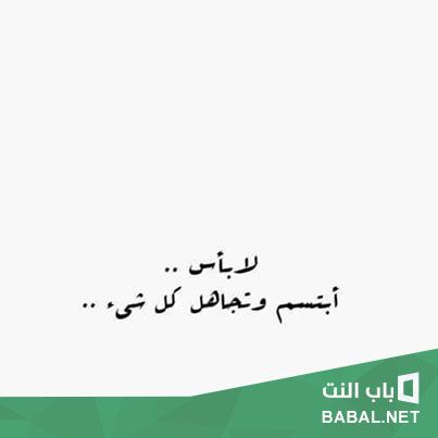 لا بأس أبتسم و تجاهل كل شئ Arabic Calligraphy Calligraphy Photo