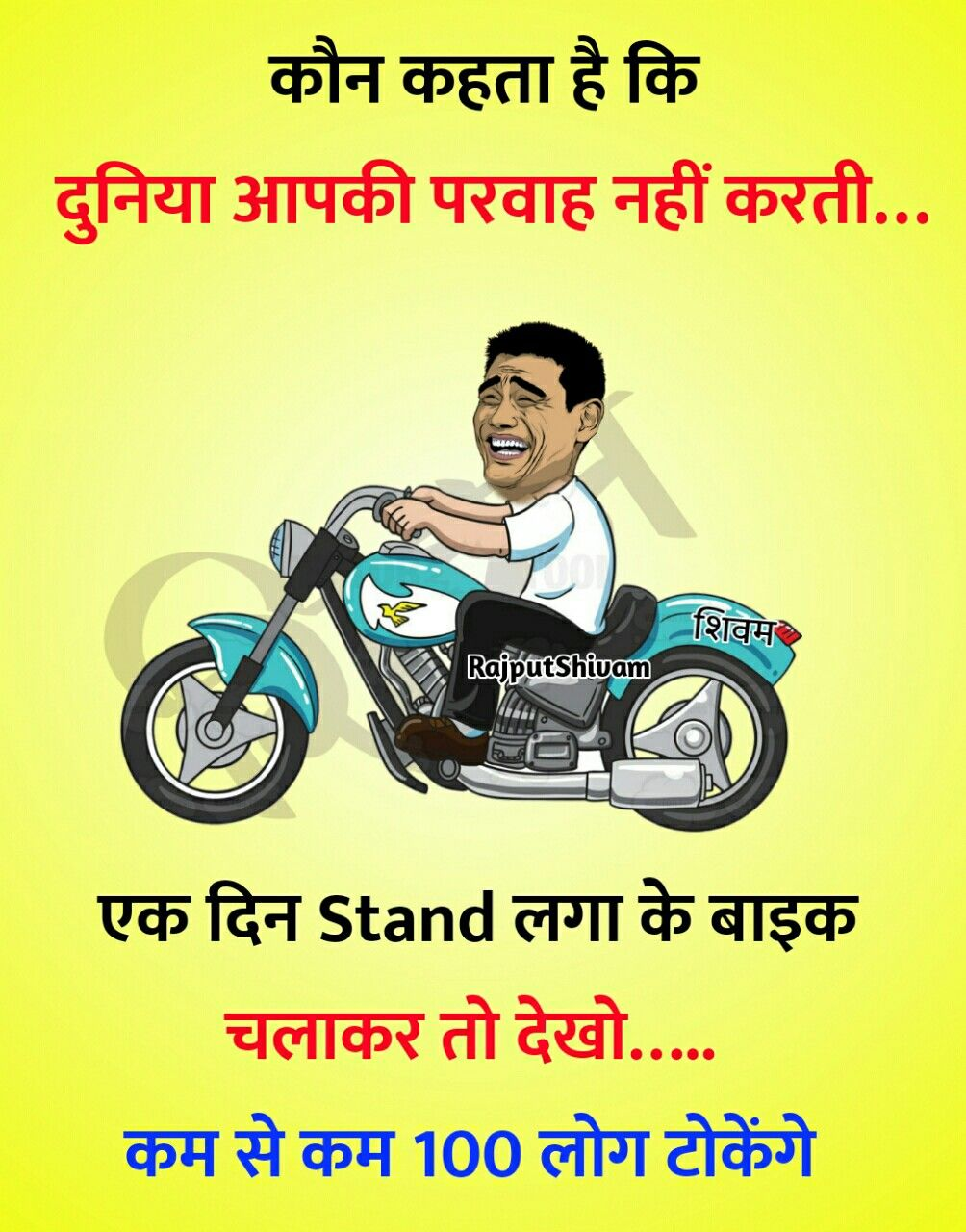 Pin By Shivam On Jokes Jokes In Hindi Jokes Funny