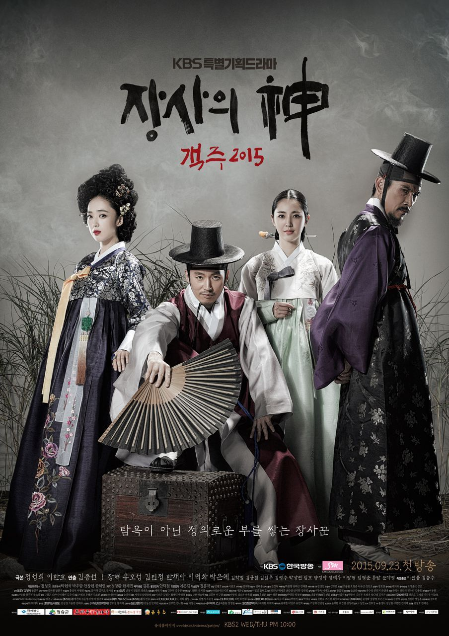 Download Drama Korea The Merchant Gaekju 2015 Subtitle