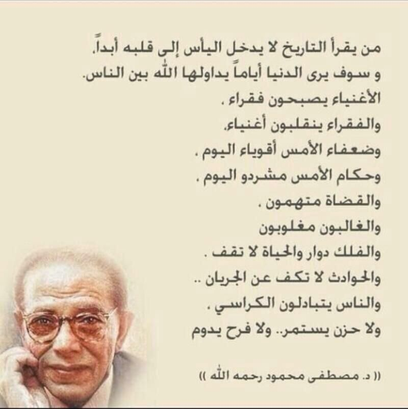 من أقوال مصطفى محمود رحمه الله Life Quotes Words Quotes Arabic Quotes