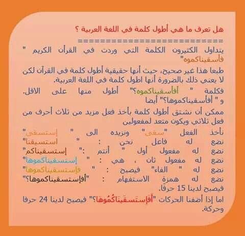 أطول كلمة في اللغة العربية Bullet Journal Journal