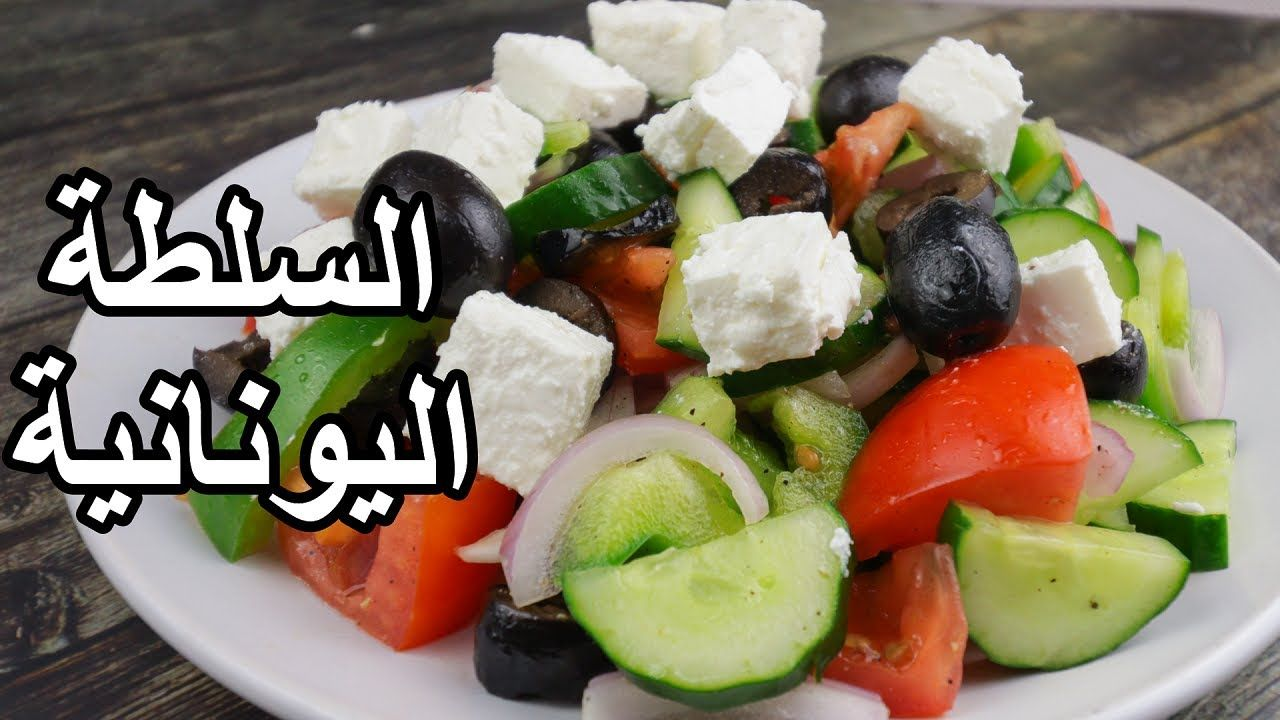 طريقة عمل السلطة اليونانية Greek Salad Youtube Greek Recipes Healthy Recipes Recipes