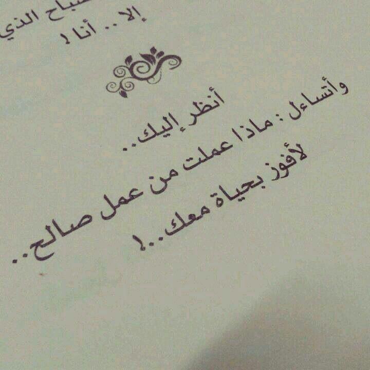 يا افضل نعمة انعم الله علي بها هائمة انا بك Arabic Love Quotes Words Quotes Love Words