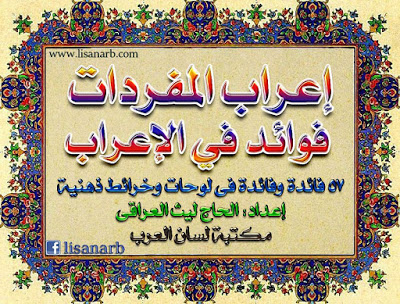 Pin By سنا الحمداني On النحو Periodic Table Arabic Worksheets Blog Posts