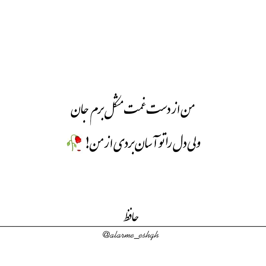 Pin By Amirm Mahdavi On Persian Typography Persian Poem Persian Quotes Persian Poetry