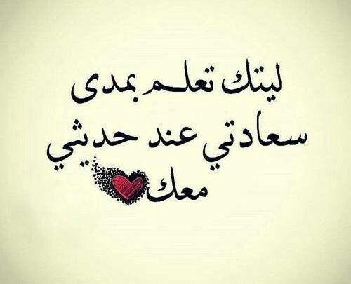 كلمات حب واشتياق رومانسية جميلة لأجمل بنات حواء Calligraphy Quotes Love Love Smile Quotes Romantic Words