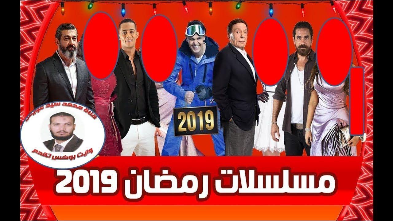 مسلسلات رمضان 2019 ربنا يكرم الجميع Baseball Cards
