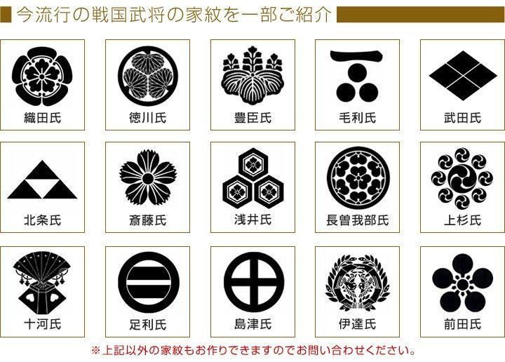 戦国武将の家紋 家紋 切り絵 図案 戦国