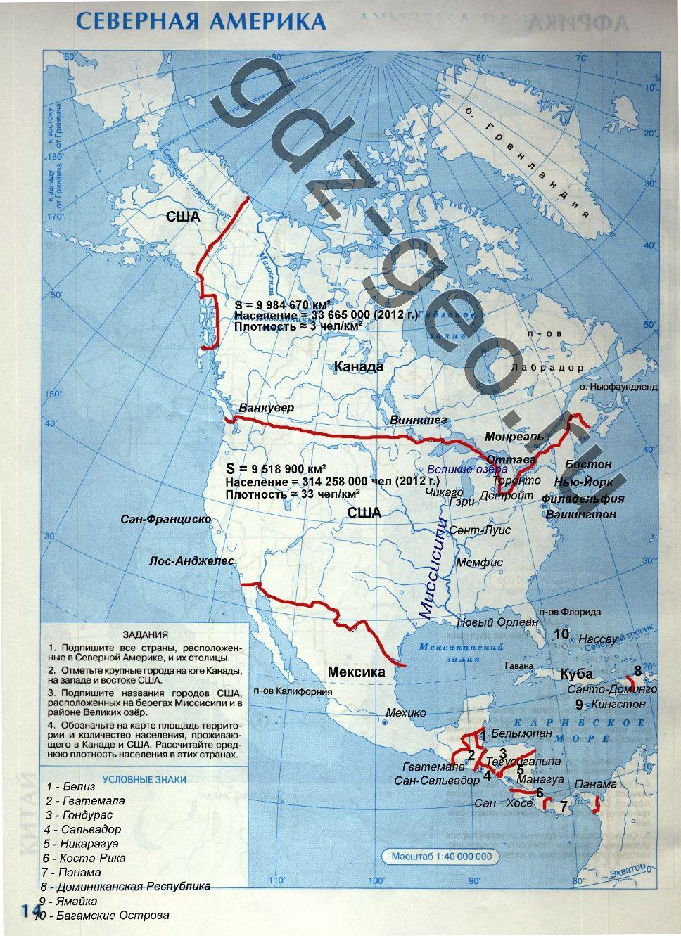 Сделанные домашние задания по контурным картам по географии 10 класс