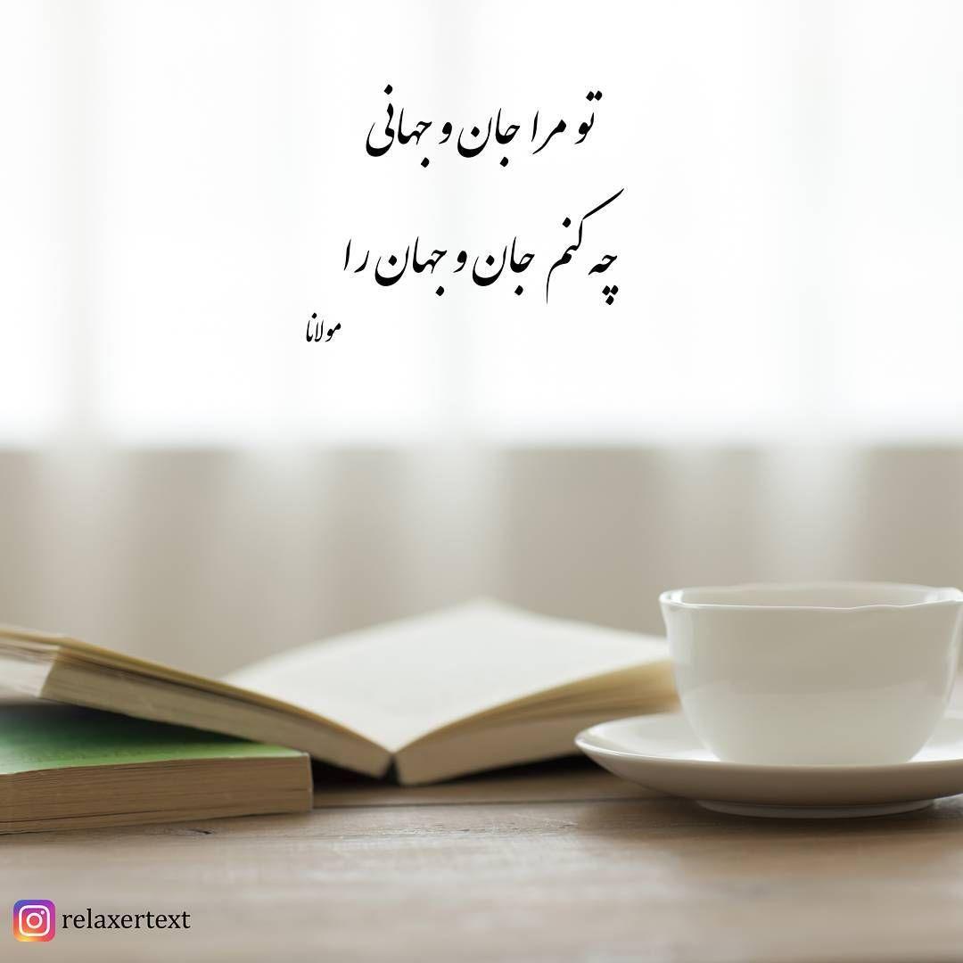 مولانا مولوی مولانا شعرفارسی شعر فارسی Persian Poem Persian Quotes Persian Poetry