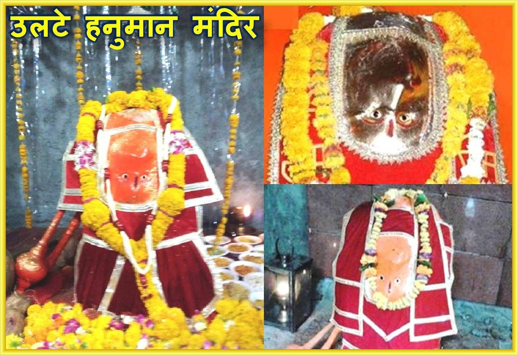 ulte hanuman mandir is located at sanwer town belongs to indore
