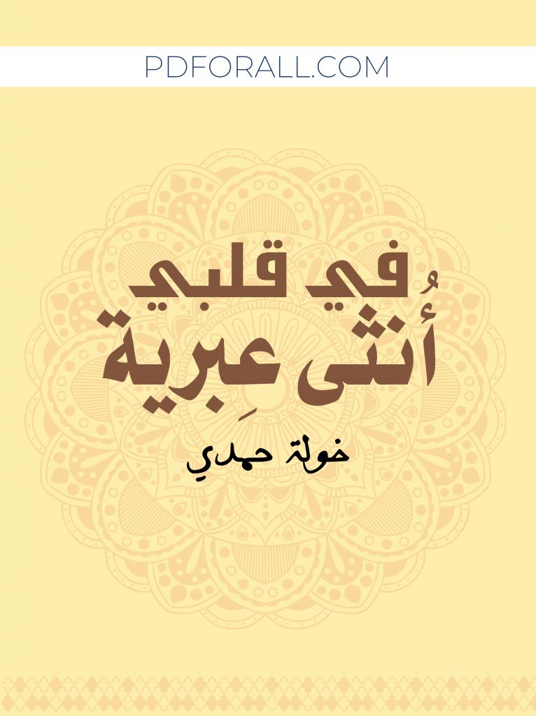 رواية في قلبي أنثى عبرية Pdf تحميل سريع ومباشر Friends Quotes Books Arabic Calligraphy