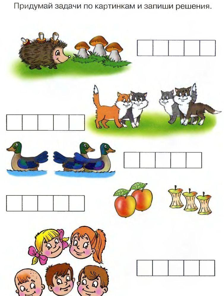 Решение задач в картинках для 1 класса задачи с решением функция в информатике по