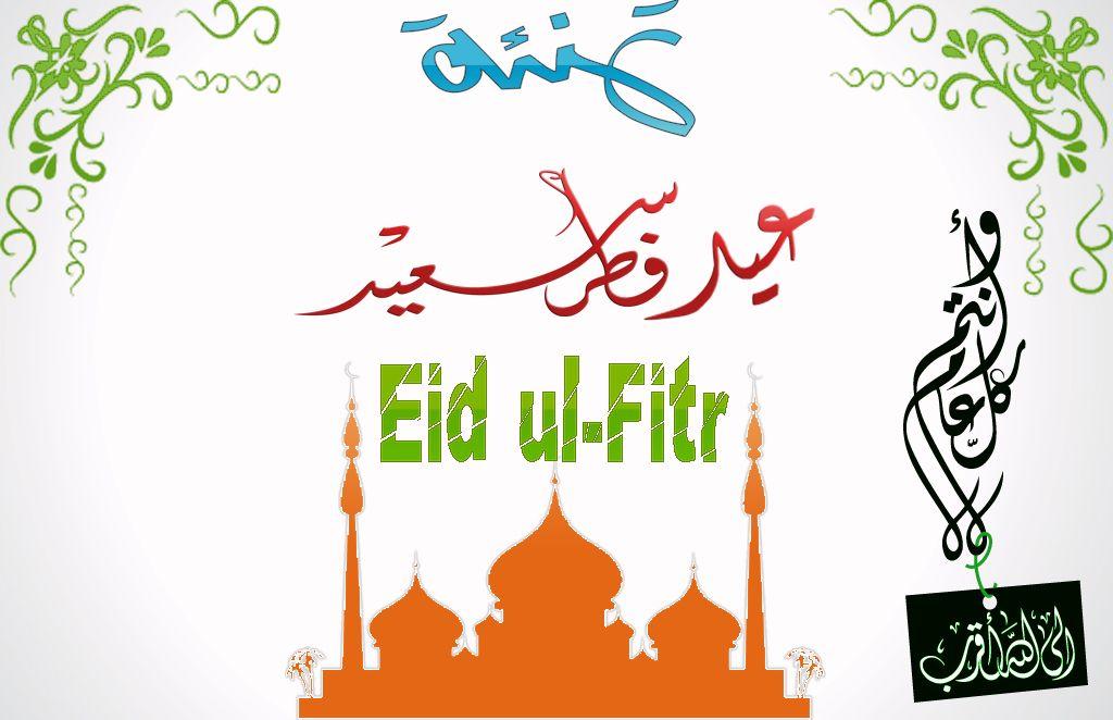 Best Free Printable Eid Al-Fitr Decorations - 74c85e2de2ac152dab9d5da81bee3f8a  Picture_943972 .jpg