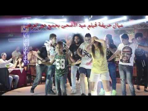 اغنية مفيش صاحب يتصاحب فريق شبيك لبيك صوفينار الليثي بوسي فيلم عيد الاضحي 2015 Concert Chita