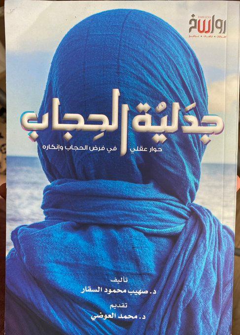 20 تويتر الرئيسي ة Arabic Books Books My Books