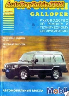 download free hyundai galloper repair manual image by rh pinterest com Hyundai Galloper 1996 Hyundai Galloper 1996