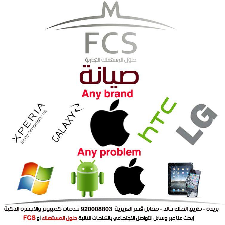 حلول المستهلك Fcs متخصصون في صيانة جميع انواع الاجهزة الذكية والكمبيوتر القصيم بريدة طريق الملك خالد Smartphone Htc Galaxy