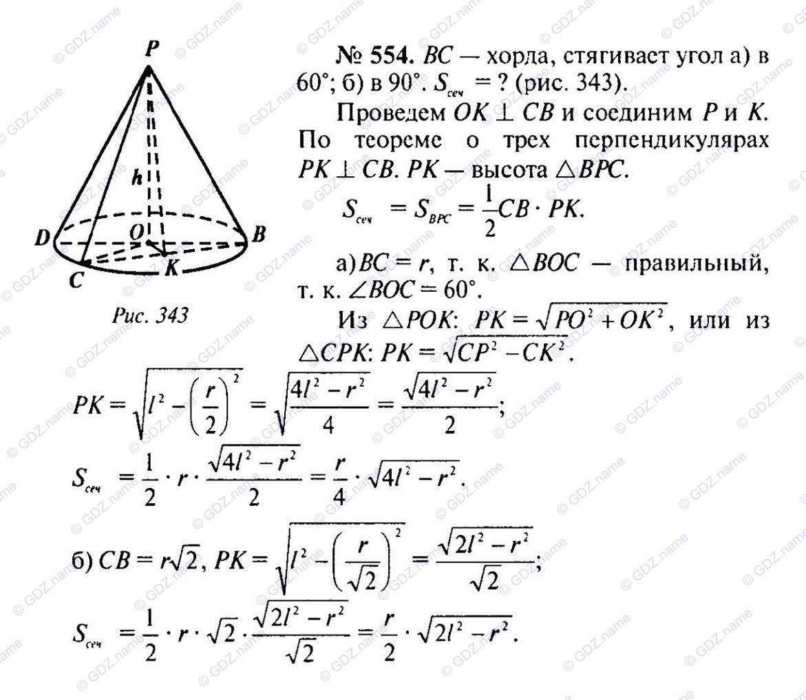 Готовые домашние задания геометрия атанасян, бутузов 11 класс