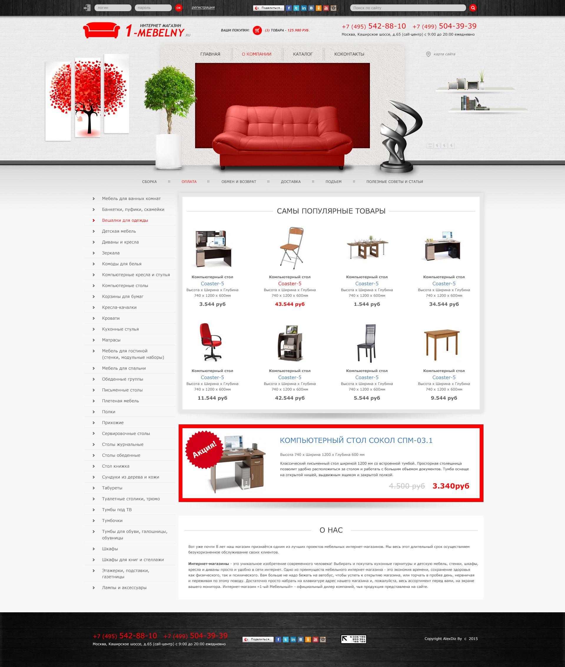 дизайнеры мебели фрилансеры