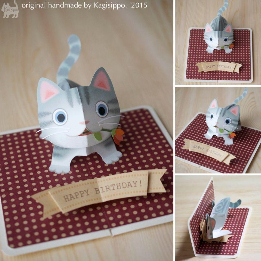 Картинки про, кошка открытка объемная
