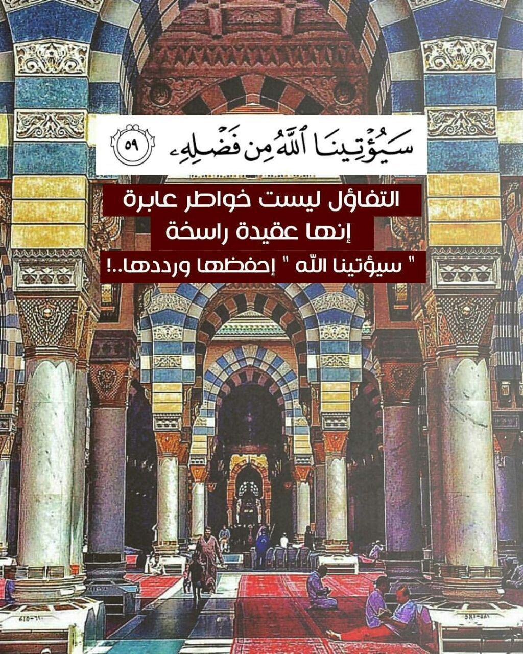 حسبنا الله سيؤتينا الله من فضله انا الي الله راغبون Islamic Quotes Quran Quran Quotes Quran Verses