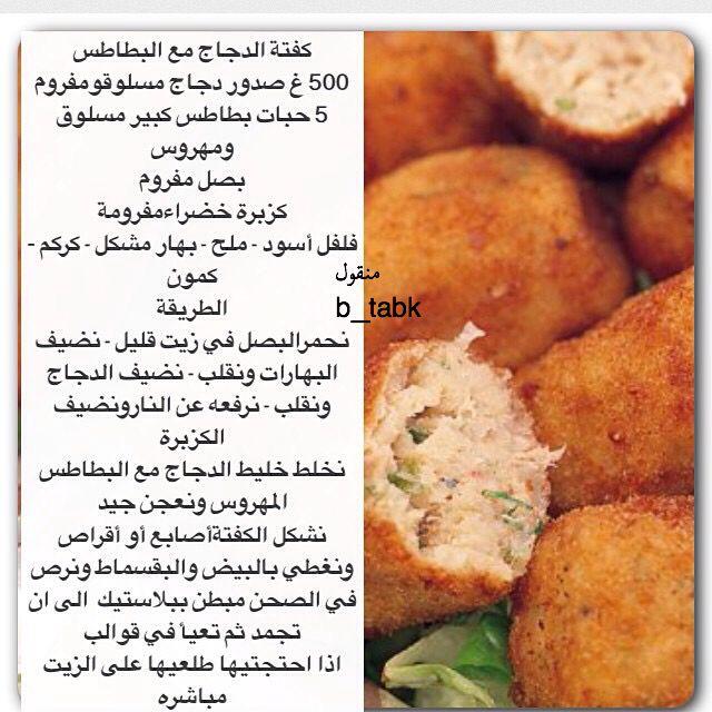 كفتة الدجاج مع البطاطس Cookout Food Cooking Recipes Cooking Recipes Desserts