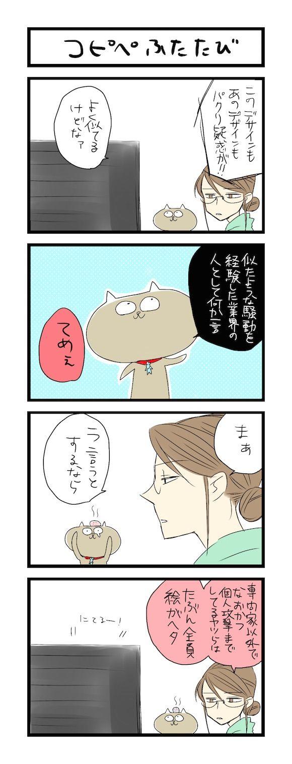サチコと神ねこ様 5 (FC)