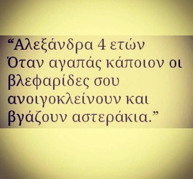 Favorite Quotation Beauteous Pinnancy On Greek Quotes  Pinterest  Greek Thoughts And