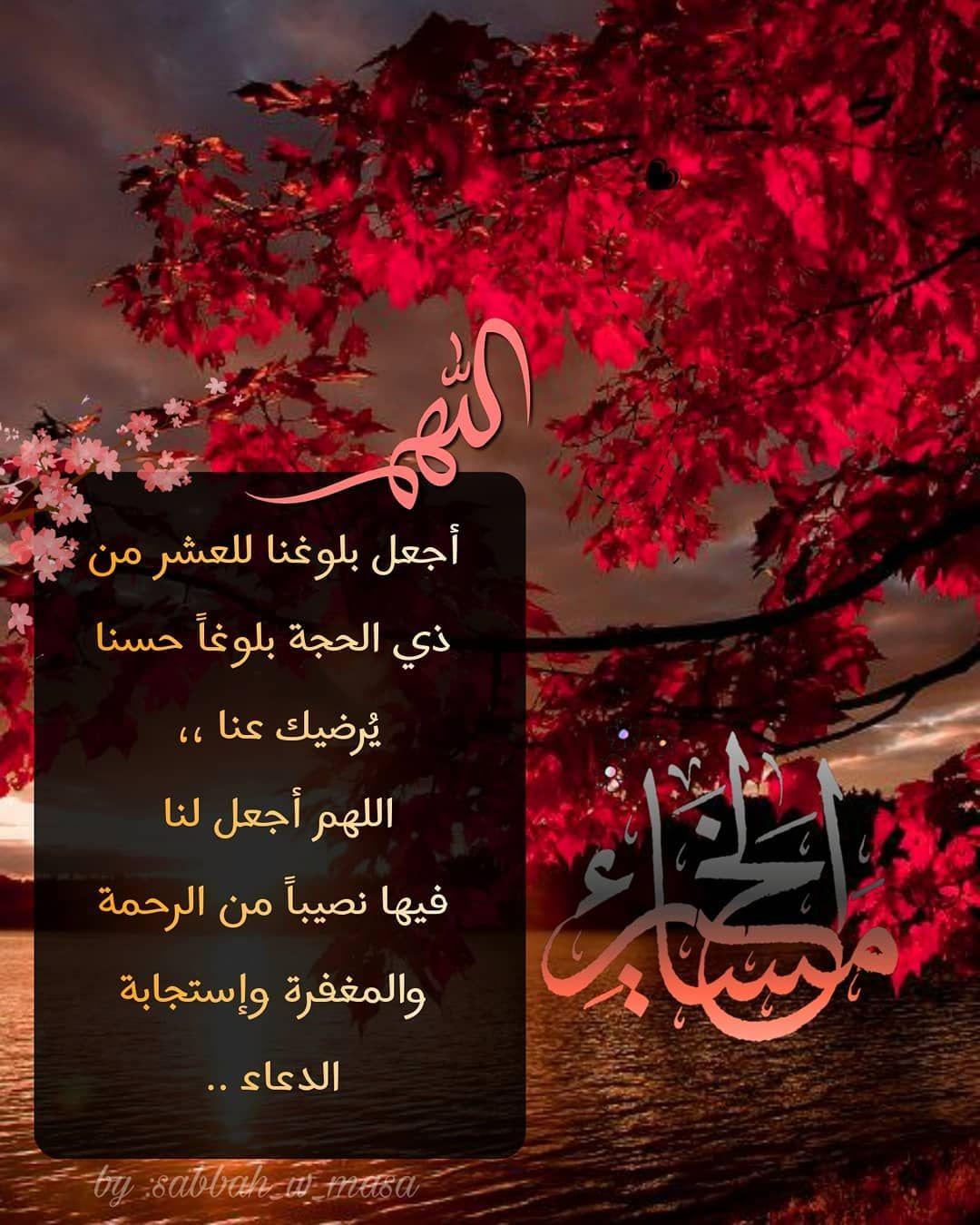 صبح و مساء On Instagram مساء الخير مساء الورد تصميم تصاميم السعودية صبح ومساء خط Good Morning Gif Ramadan Morning Gif