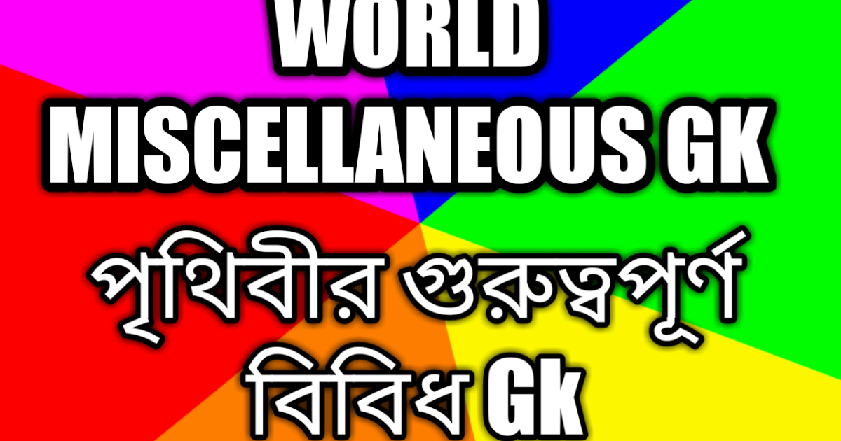 Miscellaneous GK for SSC Exams - General Knowledge Today