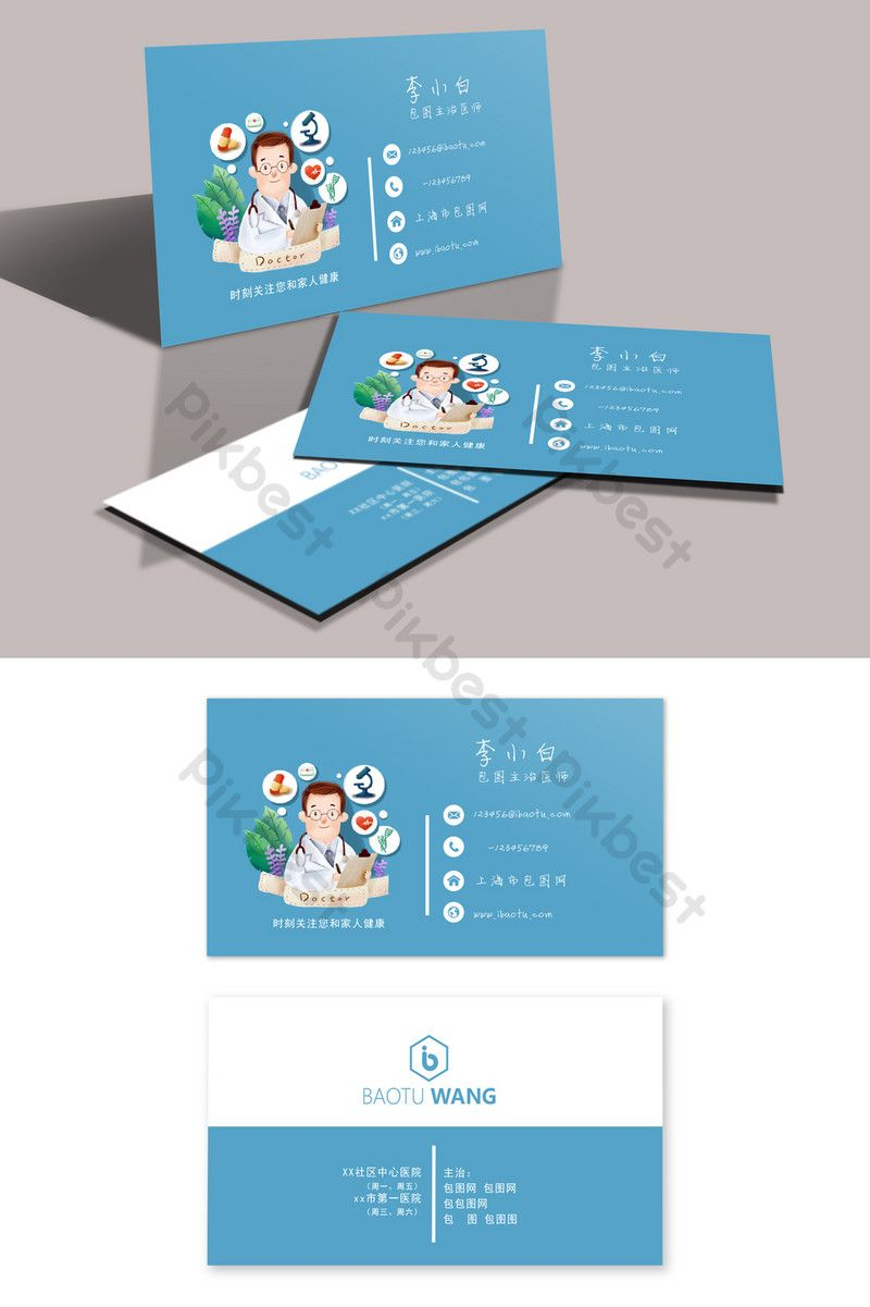 Cartoon Creative Children Doctor Business Card Ai Free Download Pikbest Doctor Business Cards Business Card Design Creative Doctor For Kids