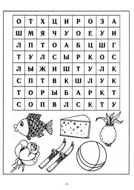 Russische Kinderspiele