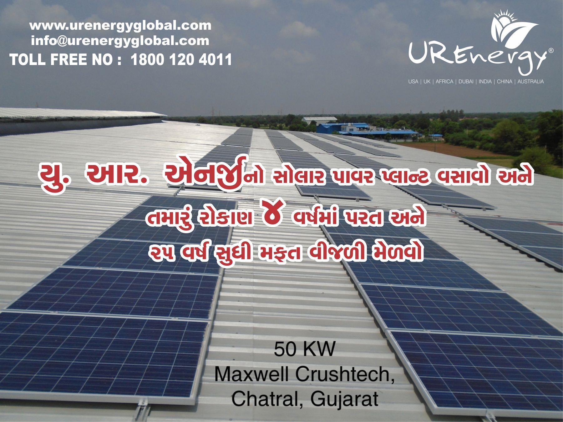 Rooftop Solar Panel Inverters Water Pump Solar Epc Gujarat India U R Energy Solar Solar Water Pump Solar Projects