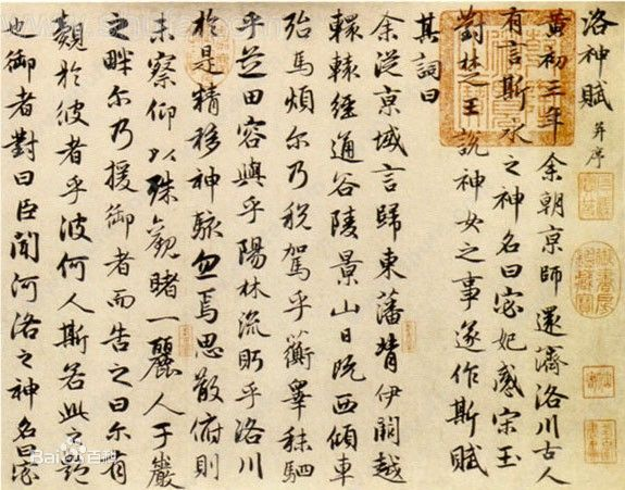 """Rhapsody on Goddess of Luo"" by 赵孟頫(Mengfu Zhao),(1254–1322). He was a Chinese scholar, painter, and calligrapher during Yuan Dynasty. His regular script(Kai) is considered one of the top four in the Chinese history."