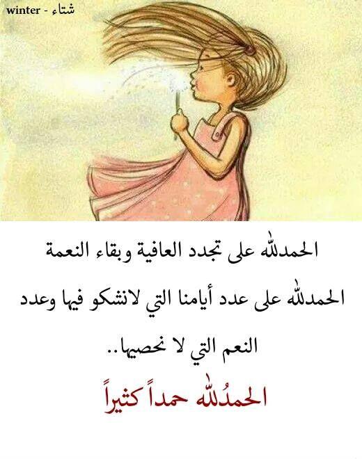 الحمد لله دائما وابدا Words Cute Words Photo Quotes