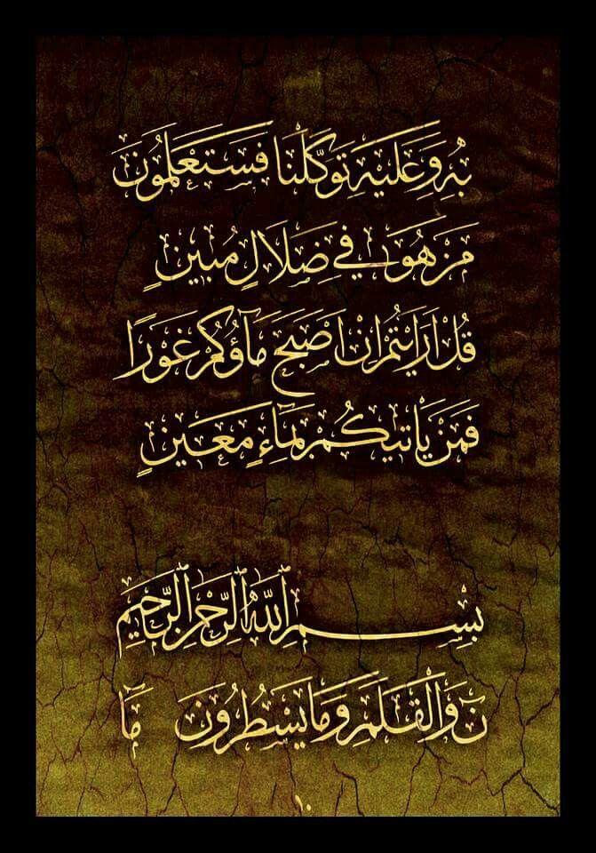 Pin oleh abdullah bulum di فن الخط العربى Kaligrafi