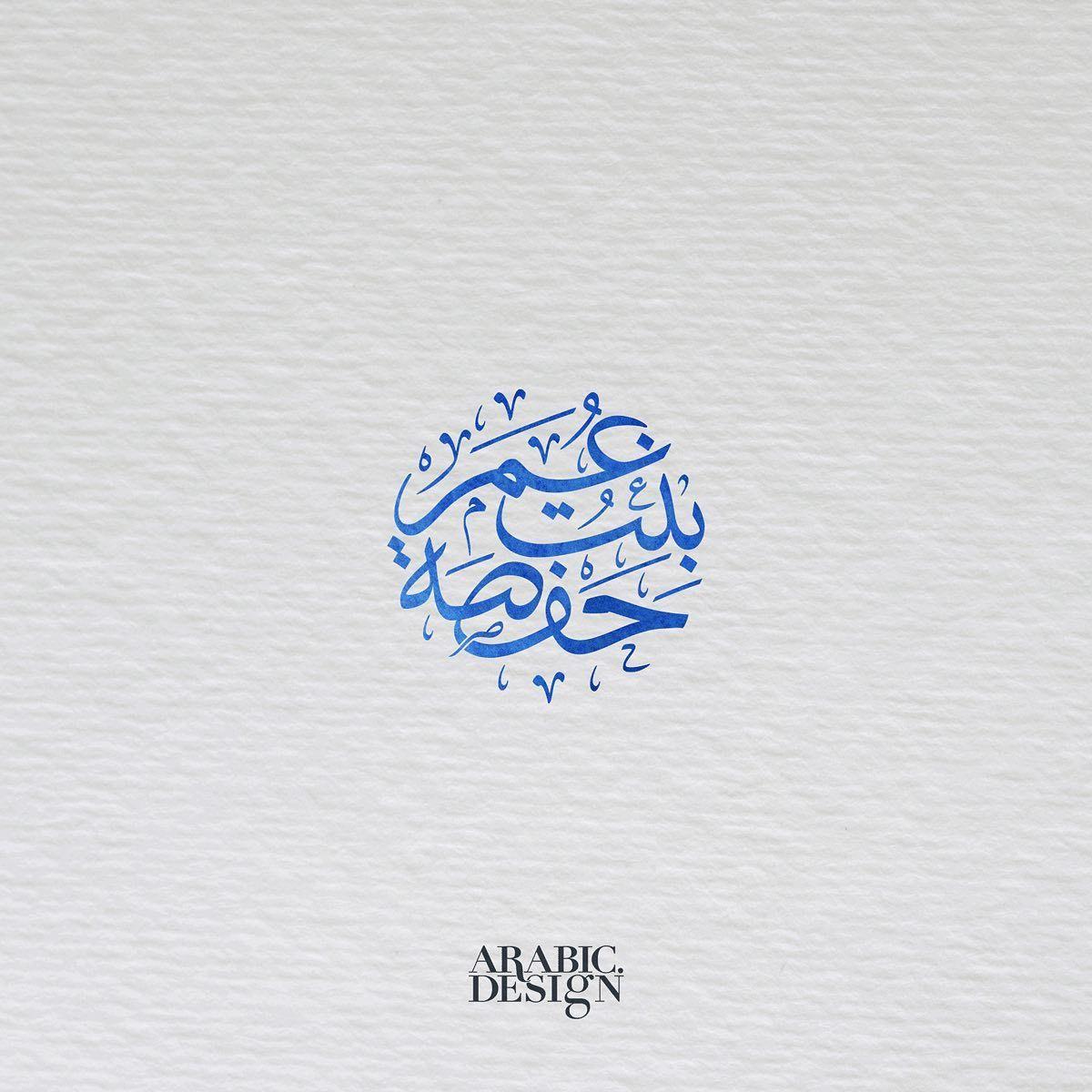 Designarabic اسم شعار حفصة بنت عمر بخط الثلث Arabicdesign Nihad Nadam Logo Typography Electronic Products Design